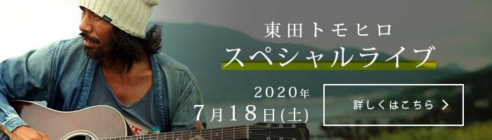 『東田トモヒロ』スペシャルライブ 7月18日開催 チケット購入はこちら